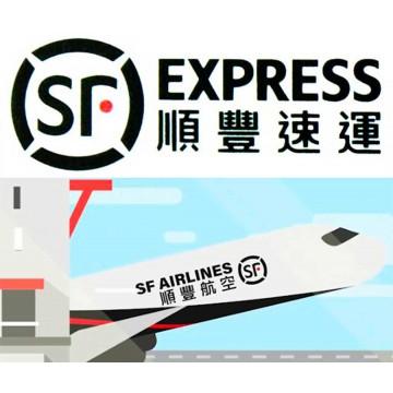 【Bestline】順豐速運國際航空包裹-香港,澳門Hong Kong,Macao