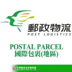 【Bestline】中華郵政國際航空包裹-星馬地區Singapore Malaysia