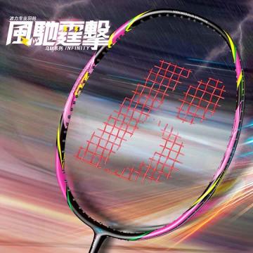 【BONNY】Classic Carbon Infinity II全線導流槽拍框穩定攻擊型羽球拍
