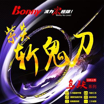 【BONNY】Classic Carbon 8888AX細中管頭重3U攻擊選手羽球拍