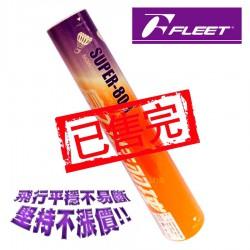 【FLEET】SUPER-800特級比賽羽毛球(含稅價)