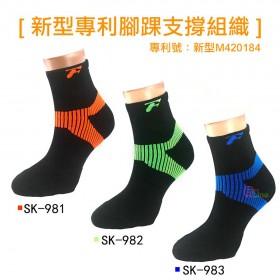 【FLEET】SK-981-3專利新款強化腳踝支撐低筒男襪