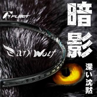 【FLEET】Dark Wolf暗狼 高速揮擊靈巧致命速度型羽球拍