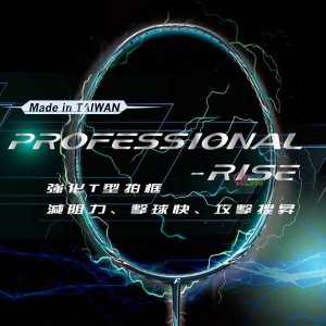 【FLEET】PROFESSIONAL RISE極速進攻全面提昇羽球拍