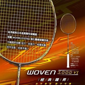 【FLEET】WOVEN1000VI六代 攻守全面完美平衡選手指定羽球拍
