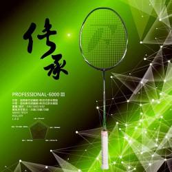 【FLEET】富力特PROFESSIONAL-6000III低風阻全功能型羽球拍