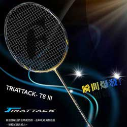 【FLEET】TRIOTEC T8III三代保持中管硬度強化殺球威力羽球拍