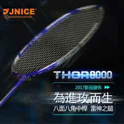 【JNICE】久奈司索爾THOR 8000極輕快速30磅八面八角超耐用羽球拍