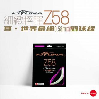 【KIZUNA】Z58 Premium 細緻輕彈羽球線(0.58mm)