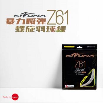 【KIZUNA】Z61 Spiral 暴力瞬彈螺旋羽球線(0.61mm)