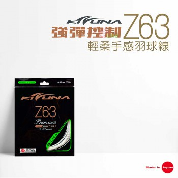【KIZUNA】Z63 Premium 強彈控制羽球線(0.63mm)
