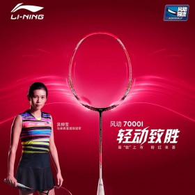 【LI-NING】風動7000I粉 5U吳柳瑩輕量型羽球拍