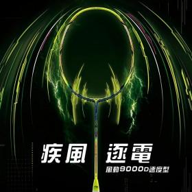 【LI-NING】風動9000D黃綠 4U李俊慧速度型羽球拍