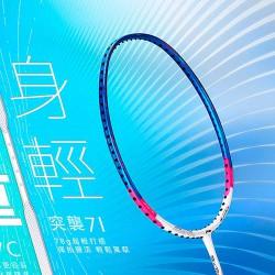 【LI-NING】Tectonic突襲7I藍粉 彈性拍框科技5U超輕打感羽球拍