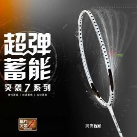 【LI-NING】突襲7D白 彈性拍框科技4U陳雨菲速度型羽球拍
