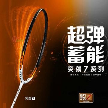 【LI-NING】突襲7白黑 彈性拍框科技4U辛度均衡型羽球拍