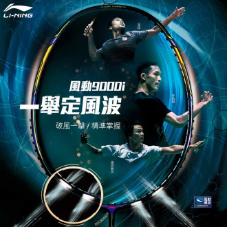 【LI-NING】Aeronaut 9000I紫灰金 日本男雙渡邊勇大5U輕量型羽球拍