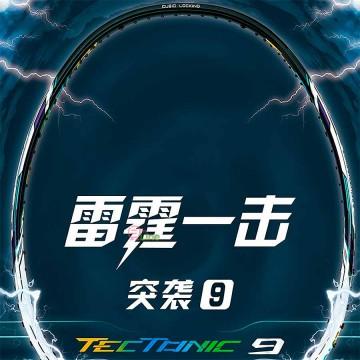 【LI-NING】Tectonic突襲9黑白 纖細中管輕量科技5U攻擊型羽球拍