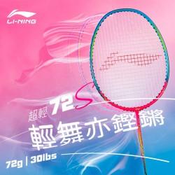 【LI-NING】Windstorm72S粉藍 6U輕巧靈活軟中桿羽球拍