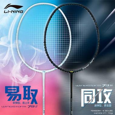 【LI-NING】Windstorm 79S白 超輕5U中桿軟彈羽球拍
