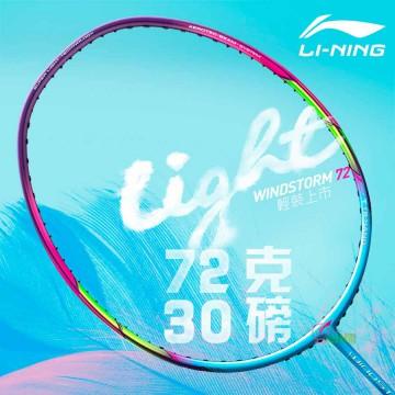 【LI-NING】輕量Windstorm 72藍紫 6U超輕30磅極速攻擊羽球拍