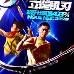 【LI-NING】李寧3D-N90III 國家隊林丹指定羽球拍