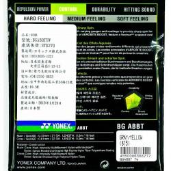 【YONEX】AEROBITE BOOST搓球劈吊強力殺球羽拍子母雙線(V 0.72mm-H 0.61mm)