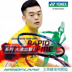 【YONEX】NANOFLARE 700藍綠 穩定高彈王齊麟指定速度型羽球拍