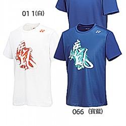 【YONEX】11737男款疾如風吸濕排汗抗菌圓領T(三色)
