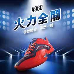 【VICTOR】SH-A960DF火力全開極致貼合渾然一體比賽級羽球鞋