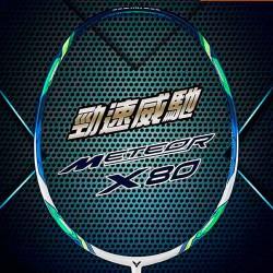 【VICTOR】METEOR-X80強芯填充優化操控精準落點羽球拍