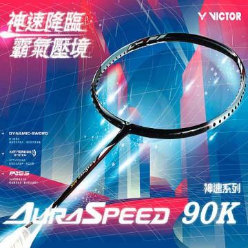 【VICTOR】AURASPEED 90K 破風框型再進化揮拍扎實穩定羽球拍