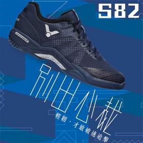 【VICTOR】S82-B中世紀藍 輕韌才敢破速追擊羽球鞋