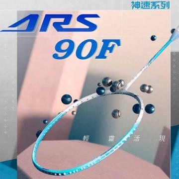 【VICTOR】神速ARS-90F 輕靈活現 快攻出細活羽球拍