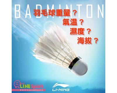 乾冷的低溫下 你知道要選擇幾號球速的羽毛球嗎?!